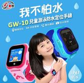 【小樺資訊】含稅智慧 IS 愛思 GW-10 兒童游泳防水定位手錶 精準定位 IP67防水