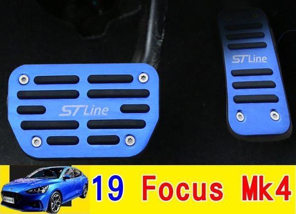 福特 19年 FOCUS MK4 專用 兩片式 鋁合金 油門煞車踏板 藍色 ST Line版 免鑽洞 替換式踏板 止滑