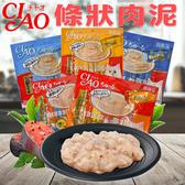 CIAO 肉泥 貓肉泥 【CB021】40入 日本貓肉泥 啾嚕貓肉泥 貓零食