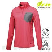 維特FIT 女款抗UV吸濕排汗立領上衣 IW2102 桃紅色 排汗衣 運動服 薄長袖上衣 OUTDOOR NICE