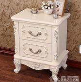 簡約歐式白色床頭櫃田園實木儲物櫃臥室床邊櫃整裝法式抽屜櫃斗櫃  居樂坊生活館YYJ