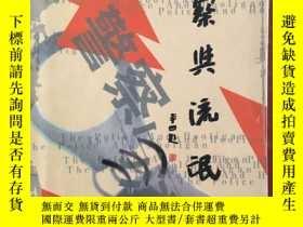二手書博民逛書店罕見警察與流氓Y3803 程林 作家出版社 出版2004