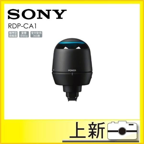限量出清  公司貨 SONY RDP-CA1 攜帶型揚聲器★直接裝置熱靴上,不需另裝電池《台南/上新/免運費》