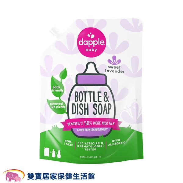 美國Dapple 天然奶瓶及餐具清潔液-薰衣草 1L(補充包)