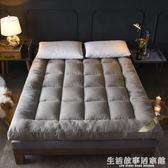 床墊 榻榻米羽絨棉床墊加厚10cm可折疊雙人1.5m1.8m床褥子1.2m宿舍墊被 生活故事居家館