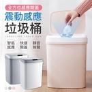 《揮手開蓋!踢碰感應》震動感應垃圾桶 自動感應垃圾桶 自動開垃圾桶 自動垃圾桶 電動垃圾桶