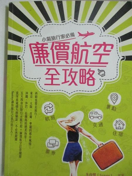 【書寶二手書T1/旅遊_APE】廉價航空全攻略-小氣旅行家必備_朱尚懌(Sunny)