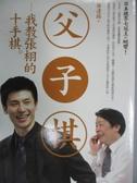 【書寶二手書T9/嗜好_MEJ】父子棋:我教張栩的十手棋_張遠錫