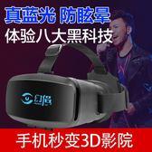 VR眼鏡手機專用一體3D眼鏡