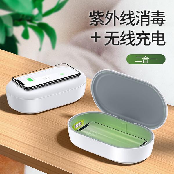 多功能10W無線充電uv紫外線消毒機家用小型手機內衣褲口罩衣物uvc臭氧殺菌器滅菌盒箱