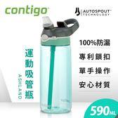【美國CONTIGO】Ashland運動吸管瓶590ml(灰綠色)