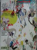 【書寶二手書T9/雜誌期刊_NAF】藝術家_354期_西班牙陶藝交流展等