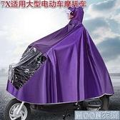 連身雨衣 雨衣電動車自行車單人男女士面罩成人加厚加大防暴雨騎行雨披雨具 母親節特惠