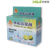 【YOLE悠樂居】水垢清潔劑x2盒(60gx3包入/盒) #1035052 去汙 除垢 水漬