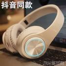 頭戴式耳罩耳機發光無線藍芽耳機頭戴式OPPO華為vivo手機無線重低音游 快速出貨