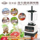 【品樂生活】☀免運 小太陽 創新第六代流星刀頭冰沙調理機 TM-760