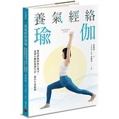 養氣經絡瑜伽-運用經絡的氣行導引、認識五臟的養護方法,提升生命能量