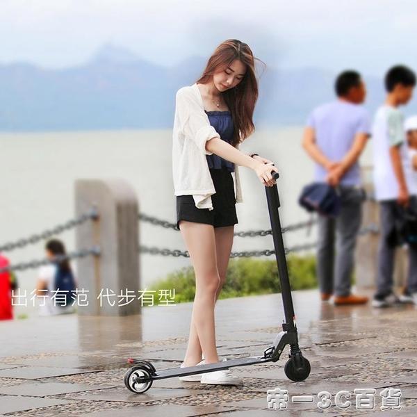 壹路航電動滑板車鋰電池成人折疊代駕兩輪代步車迷你電動車自行車【帝一3C旗艦】YTL