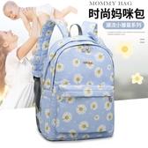 寶媽包包外出多功能潮包母嬰大容量雙肩嬰兒背包奶粉包媽媽手提包