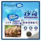 【力奇】沙奇 優質超凝結貓砂-白標(除臭清香配方) 40LB-530元【免運費】 (G002C15)