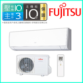 【FUJITSU富士通】高級M系列變頻冷專分離式冷氣 ASCG022CMTA/AOCG022CMTA(含基本安裝+舊機處理)