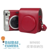 BaiBaiCamera Mini90 Mini 90 復古皮套 皮套 皮質包 相機包 另售 空白底片 邊框貼紙