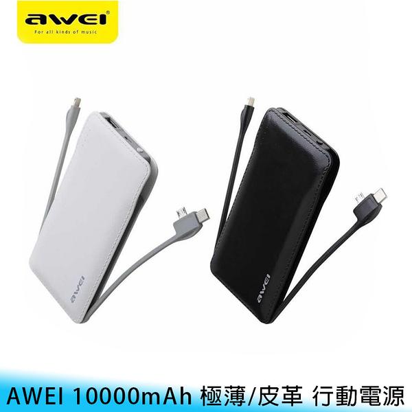 【妃航】認證 10000大容量 極薄 三合一 iPhone/Type-C/Micro接口 LED顯示 行動電源