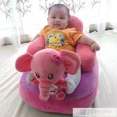 寶寶學坐沙發椅防摔卡通可愛動物靠背幼嬰兒懶人學座椅兒童小沙發 韓慕精品 YTL