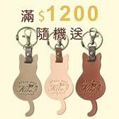 滿1200贈送貓型皮革鑰匙圈吊飾1個 ( 款式隨機)