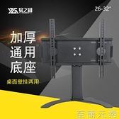 易之固液晶電視底座萬能通用壁支架桌面底座32/40/42/50/55/60寸