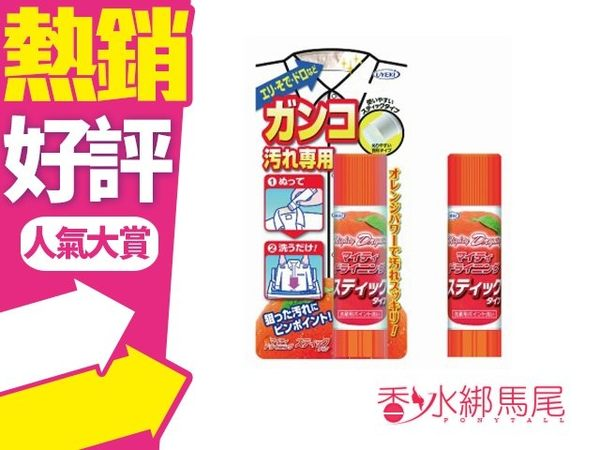 日本 UYEKI 橘子衣領去污劑 35G 衣領袖口專用 清潔衣物專用 口紅膠造型設計?香水綁馬尾
