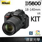 Nikon D5600 18-140MM KIT 下殺超低優惠 10/31前登錄送原廠電池 國祥公司貨