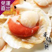 幸福小胖 特選帆立貝(半殼扇貝) 5包500克/5~6顆/包【免運直出】
