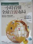 【書寶二手書T5/財經企管_IEY】一小時看懂全球資源布局_柴田明夫