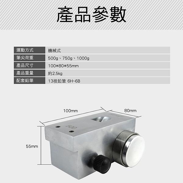 鉛筆硬度計 塗層 油漆膜 劃痕 測試儀 500G 750G 漆膜硬度測試儀 手推式鉛筆硬度計漆膜劃痕