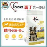 寵物FUN城市│瑪丁 低過敏迷你型幼犬2.72kg (雞肉+燕麥+薏仁) 1st choice 犬糧 狗飼料