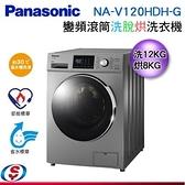 【信源】)12公斤【Panasonic 國際牌】變頻滾筒式洗烘脫 NA-V120HDH-G / NAV120HDHG