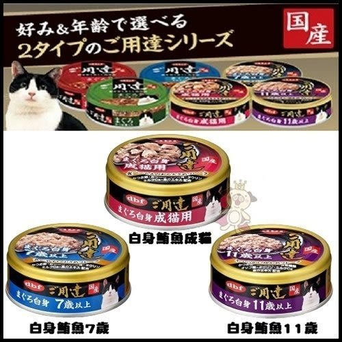 *WANG*【一箱24罐+免運】《日本DBF》用達金邊貓罐-高齡貓/老貓 80g (三種可選)