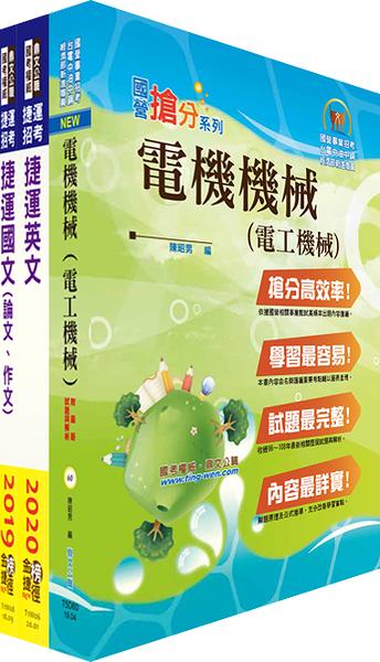 【鼎文公職】2W26-109年台北捷運招考(工程員(三)【電機維修類】)套書