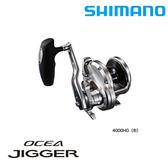 漁拓釣具 SHIMANO 20 OCEA JIGGER 4000 系列 [兩軸捲線器]