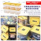 韓國 冷凍微波兩用提把式食品密封收納盒六...