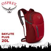 【OSPREY 美國 DAYLITE PLUS 20 後背包《真誠紅》20L】攻頂包/登山/健行/雙肩背包/輕旅行