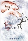 (二手書)狼兄弟之食魂者-遠古幽暗的紀年系列之三