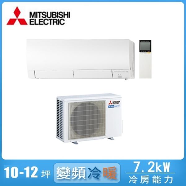 【MITSUBISHI 三菱】10-12坪變頻冷專分離式冷氣 MSY-GE71NA/MUY-GE71NA