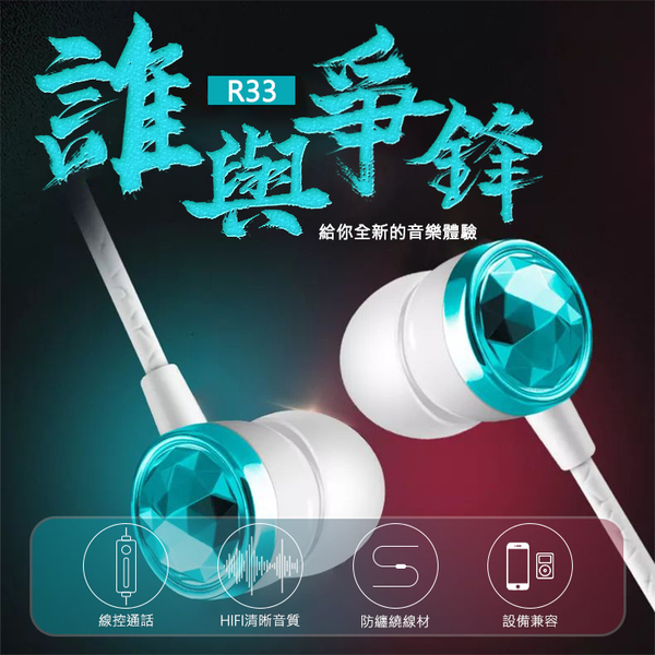 ▼R33 彩鑽重低音線控耳機 入耳式 耳麥 IOS 安卓 有線耳機 3.5mm ASUS ZenFone ZE620KL/ZS620KL/ZB633KL