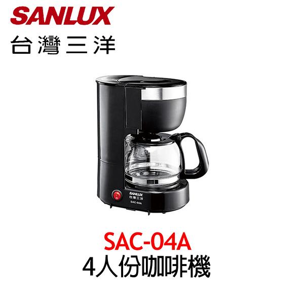 【SANLUX台灣三洋】4人份 美式咖啡機 SAC-04A