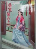 【書寶二手書T2/言情小說_HJR】盛寵醫品夫人2_琴律