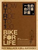 (二手書)一生的自行車計畫