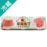 爭鮮草莓布丁110G*3盒 /組【愛買冷藏】