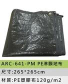 【速捷戶外】野樂ARC-641-PM 淋膜PE地布265*265cm (黑)帳篷外墊/防水地墊